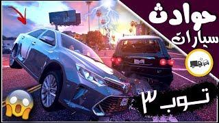 السرعه المتهورة 😱 حوادث السيارات #1 | توب 3 | انتاج واخراج عالمي ⭐️
