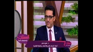 الستات مايعرفوش يكدبوا |   د.عمرو حسن يوضح معنى مرض الام اس واسبابه