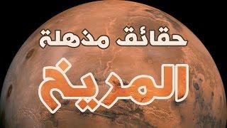10 حقائق مذهلة عن كوكب المريخ