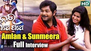 FUN WITH AMLAN & SUNMEERA | SAPANARA PATHE PATHE | SARTHAK 21st MOVIE