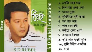 Biroho (বিরহ) || S D Rubel || Bangla Audio Album Song || SDRF