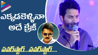 Trivikram Latest Speech | Pawan Kalyan Craze | Amara Raja Batteries Foundation Day Celebration