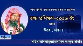 হজ্জ প্রশিক্ষণ-২০১৬ | উত্তরা, ঢাকা | পর্ব-০২ | প্রশিক্ষকঃ শাইখ আকরামুজ্জামান বিন আব্দুস সালাম