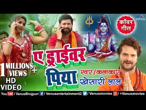 Xxx Mp4 Khesari Lal Yadav का New सुपरहिट Kanwar Video Song A Driver Piya Bhojpuri Bol Bam Song 3gp Sex