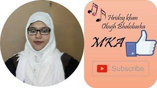 Bangla song   Obujh Bhalobasha sing by MKA