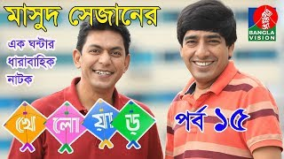 kheloar-খেলোয়াড় | Part-15 | Chanchal | Moutushi | Ezaz | Bangla Natok 2018 | Banglavision Drama