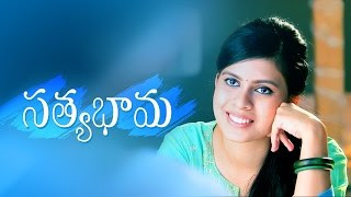 SATYABHAMA || Latest Telugu Short Film 2016 || Directed by Santhosh Kamireddy