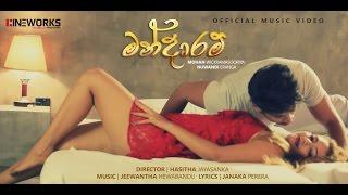 Mandaram (මන්දාරම්)  - Mohan &  Nuwandi  Official Music Video | 2017