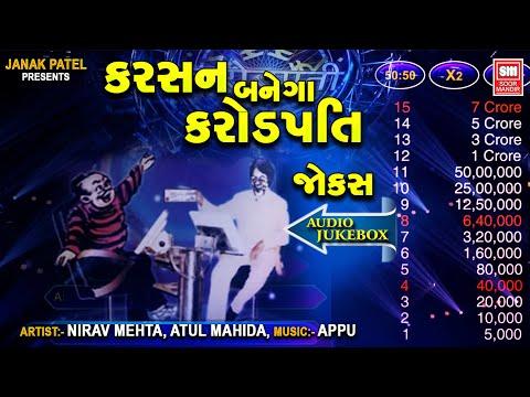 Xxx Mp4 Karshan Banega Karodpati 😆😂 કરશન બનેગા કરોડપતિ Gujarati Comedy Jokes Soormandir 3gp Sex