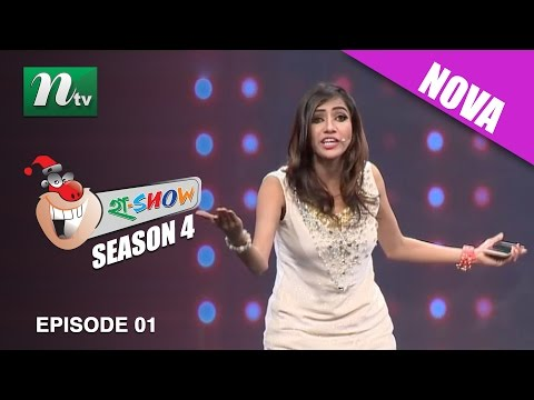 Xxx Mp4 Watch Nova নোভা On Ha Show হা শো Episode 01 L Season 04 L 2016 3gp Sex