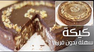 كيكة الشوكولاتة زاكية - من غير فرن - من غيرعجين - بسيطة سهلة ولذيذة Chocolate Cake