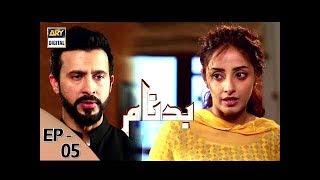 Badnaam Episode 05 - 10th September 2017 - ARY Digital Drama