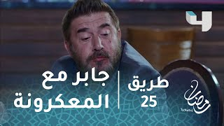 مسلسل طريق - حلقة 25 - جابر مع المعكرونة