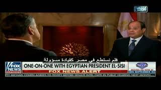 القاهرة والناس | جزء من لقاء #السيسي  مع فوكس نيوز عن مواجهة الإرهاب والتطرف