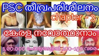 Kerala renaissance  important questions and answers