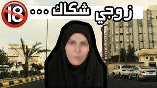 قصص واقعية :( بسبب شك زوجي شوفوا ايش صار ....؟؟؟؟ )
