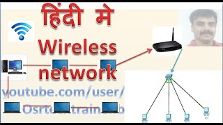 wireless networking tutorial in hindi | wireless network in hindi