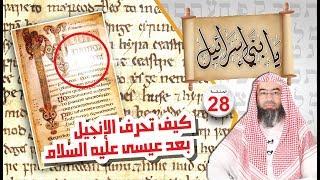 هكذا حرفوا الإنجيل بعد عيسى عليه السلام .. نبيل العوضي يابني إسرائيل الحلقة ( 28 )