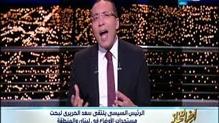 الحلقة الكاملة لبرنامج أخر النهار بتاريخ 2017/11/21 مع الاعلامي / خالد صلاح