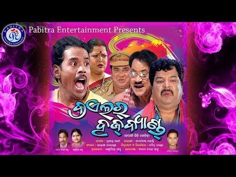 Xxx Mp4 Broiler Husband Super Hit Odia Comedy Movie Harihar Mohapatra Salil Mitra 3gp Sex