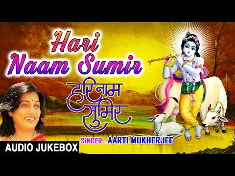 HARI NAAM SUMIR KRISHNA BHAJANS BY AARTI MUKHERJEE I FULL AUDIO SONGS JUKE BOX I T-Series Bhakti