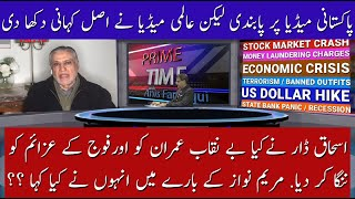 Ishaq Dar Exposing PTI & State Narrative in an Interview with Anis Farooqui @TAG TV