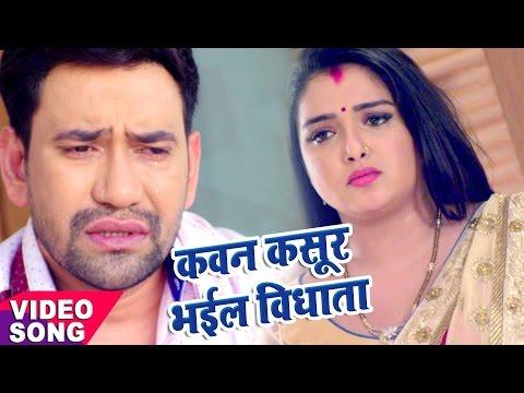 Xxx Mp4 Nirahua Satal Rahe कवन कसूर भईल ऐ विधाता Nirahua Amarpali Dubey Bhojpuri Songs 2017 New 3gp Sex