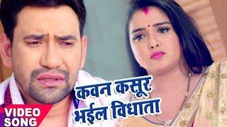 Nirahua Satal Rahe - कवन कसूर भईल ऐ विधाता - Nirahua - Amarpali Dubey - Bhojpuri Hot Songs 2017 new