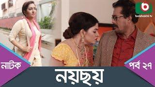 Bangla Comedy Natok | Noy Choy | Ep - 27 | Shohiduzzaman Selim, Faruk, AKM Hasan, Badhon