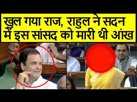 Xxx Mp4 खुल गया राज राहुल ने इस सांसद को मारी थी सदन में आंख जानिए क्यों Nation News 3gp Sex