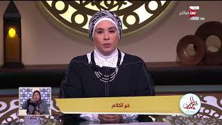 قلوب عامرة - خير الكلام .. الأحد 22 إبريل 2018