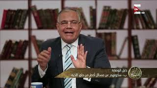 وإن أفتوك: دليل أوصياء فتوى حلق اللحية .. د. سعد الهلالي