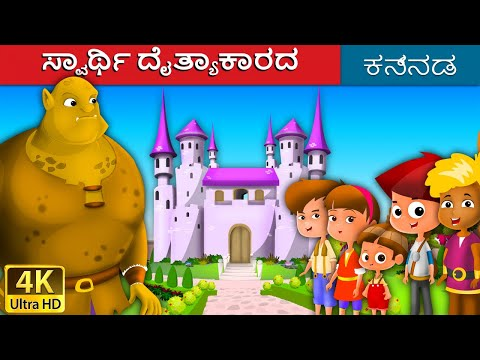 Xxx Mp4 ಸ್ವಾರ್ಥಿ ದೈತ್ಯಾಕಾರದ Selfish Giant In Kannada Kannada Stories Kannada Fairy Tales 3gp Sex