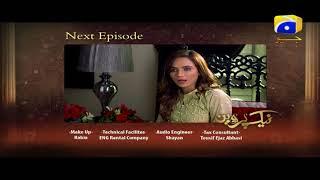 Naik Parveen Episode 8 Teaser | Har Pal Geo