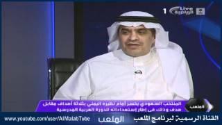 المنتخب السعودي للشباب يخسر من اليمن في لقاء ودي HD