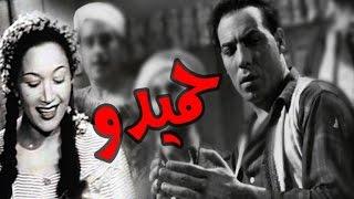 فيلم حميدو - Hamido Movie