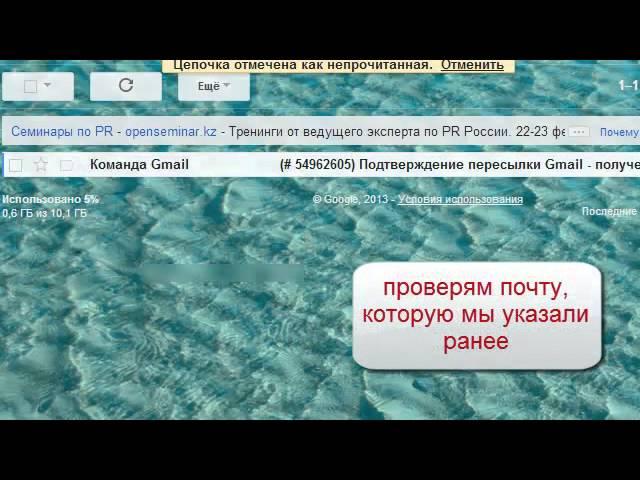 Как сделать переадресацию в почте россии