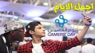 يوم الاعبين 2016 | تغطية سريعه للحدث | GamersDay