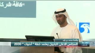 أخبار الإمارات – برئاسة محمد بن زايد المجلس الأعلى للبترول يعتمد خطة أدنوك 2030