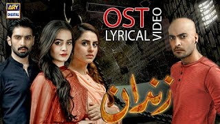 Zindaan OST | Title Song By Jinaan Hussain | With Lyrics