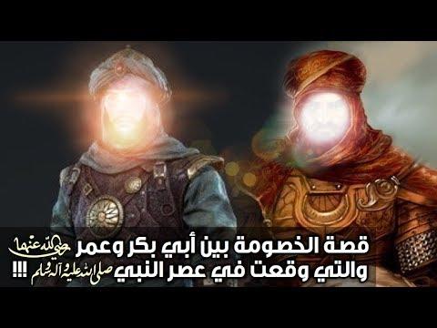 Xxx Mp4 قصة الخصومة بين أبي بكر وعمر رضي الله عنهما والتي وقعت في عصر النبي ﷺ 3gp Sex
