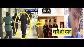 বনানী  টিভি অভিনেত্রী ধর্ষণ মামলা:কিভাবে ধর্ষণের ঘটনা ঘটলো দেখুন