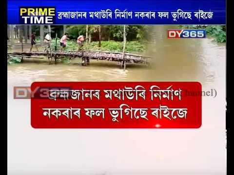 Xxx Mp4 গহপুৰত ভয়ংকৰ বান পৰিস্থিতি Gohpur Flood 3gp Sex