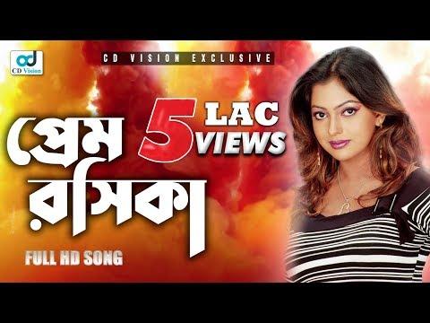 Xxx Mp4 Item Song Prem Rosika Hobo Kemone Nipun Ferdous Latest Bengali Film Song 2017 3gp Sex