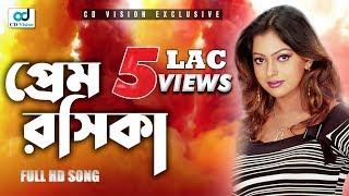 Item Song Prem Rosika Hobo Kemone | Nipun | Ferdous | Latest Bengali Film Song 2017