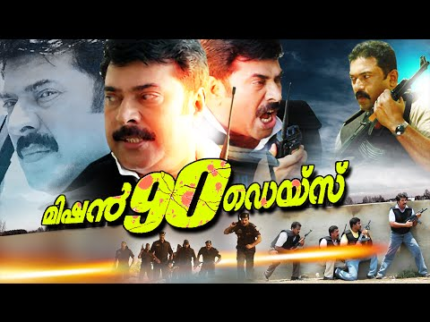 Malayalam Full Movie 2015 New Releases   Mission 90 Days   Malayalam Action Movies 2015