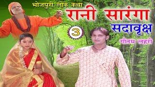 रानी सारंगा सदाव्रक्ष (भाग -3) - Bhojpuri Lokkatha | Bhojpuri story | Indian Traditional Story|