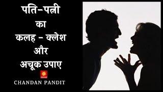 Pati-Patni ka kalesh aur upaye.......by  Chandan pandit   from   CP astro science