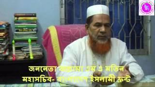 Bangladesh Islami Front M. A.Matin