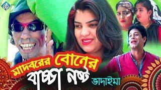 Vadaima   মাধবরের বোনের বাচ্চা নষ্ট   নতুন কৌতুক   Bangla Koutuk   Comedy Natok   Tar Chera Vadaima